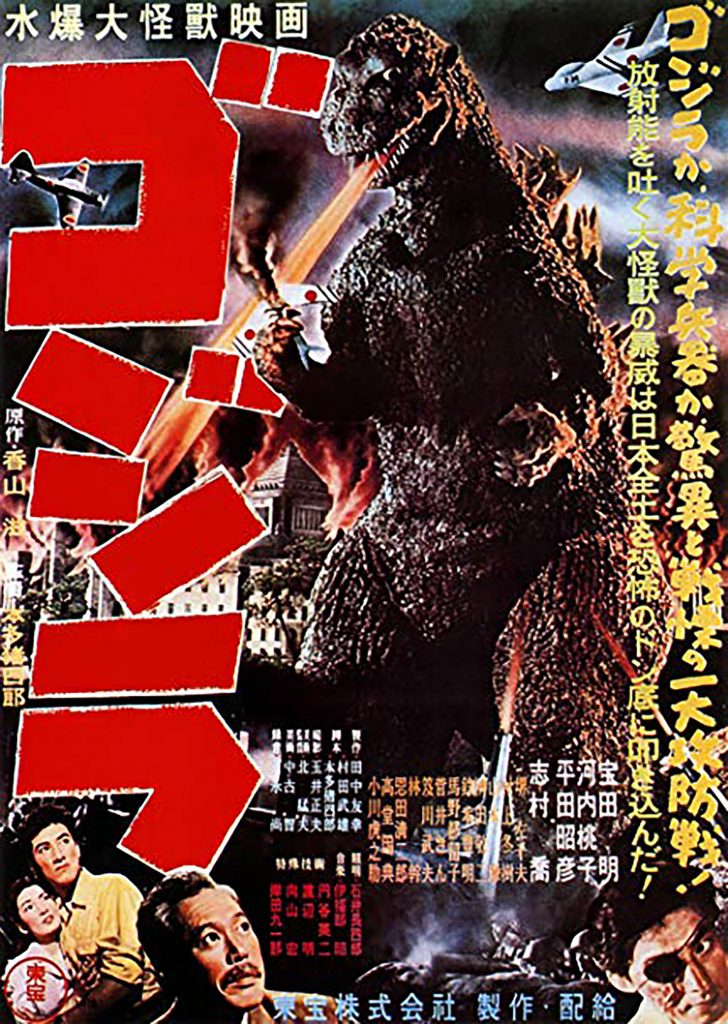 """Poster for the original Japan release of """"Godzilla"""""""