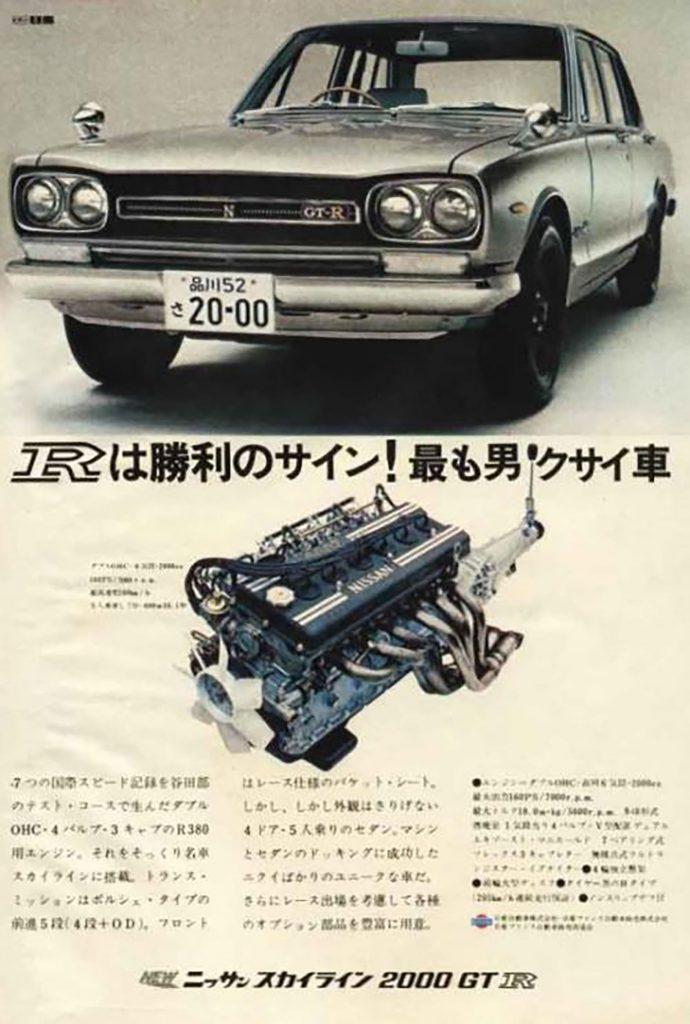 Vintage Nissan GT-R Hakosuka Skyline Ad